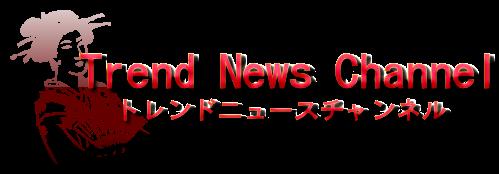 芸能ニュース、エンタメ情報サイト/トレンドニュースチャンネル